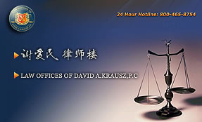 Law Offices of David A. Krausz,P.C.www.lodakpc.com